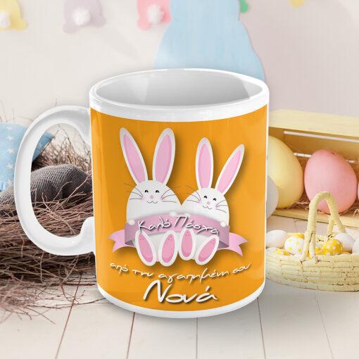 mug_easter_custom_online_bunnies_yellow