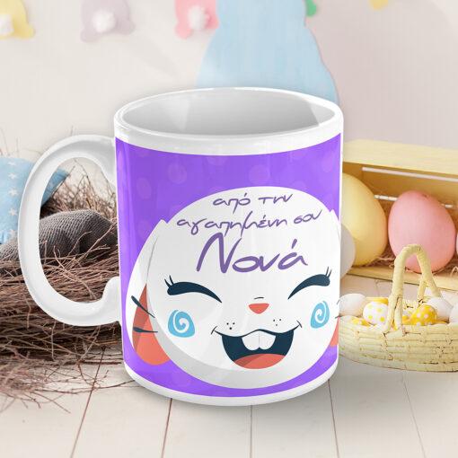 Κούπα Πάσχα με φωτογραφία Νονά Smile Bunny