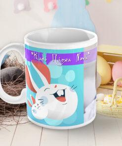 Κούπα Πάσχα με φωτογραφία Νονά Happy Bunny