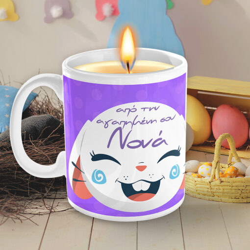 Κούπα Λαμπάδα με φωτογραφία Νονά Νονός Smile Bunny