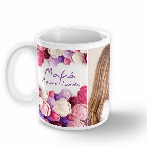Κούπα για τη Μαμά με φωτογραφία