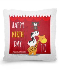Δώρα για Γενέθλια, για παιδιά αγόρι ή κορίτσι, μαμάδες, μπαμπάδες, μωρά