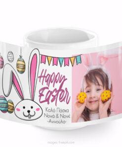 Κούπα Πάσχα Celebrate Easter